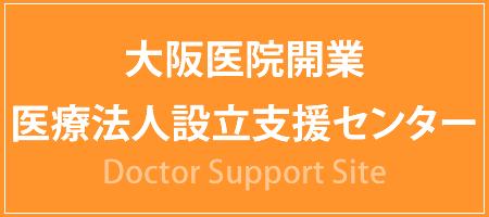 大阪医院開業・医療法人設立支援センター